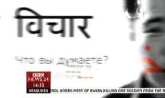bbc-n24-programme-haveyoursay-38983
